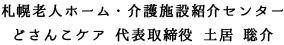 札幌老人ホーム・介護施設紹介センターどさんこケア 代表取締役 土居 聡介