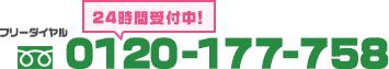 フリーダイヤル 0120-177-758 24時間受付中!