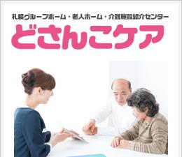札幌グループホーム・老人ホーム・介護施設紹介センター どさんこケア