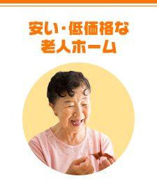 安い・低価格な老人ホーム