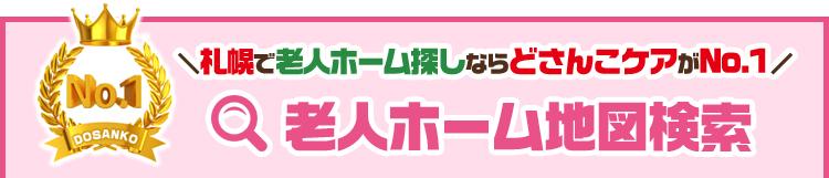 \札幌で老人ホーム探しならどさんこケアがNo.1/ 老人ホーム地図検索