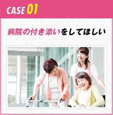 CASE01 病院の付き添いをしてほしい