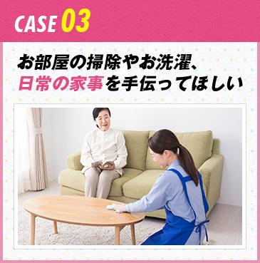 CASE03 お部屋の掃除やお洗濯、日常の家事を手伝ってほしい