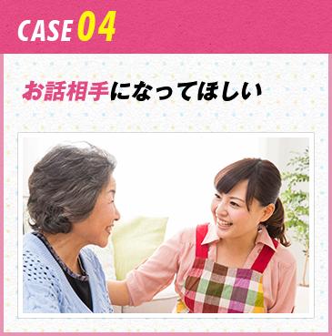 CASE04 お話相手になってほしい