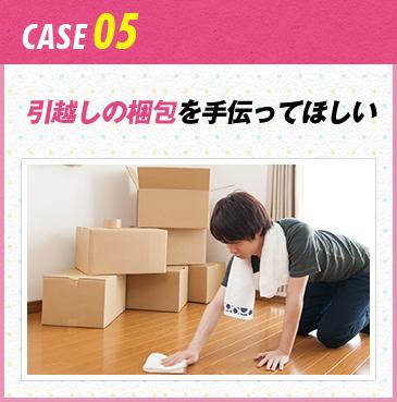 CASE05 引越しの梱包を手伝ってほしい