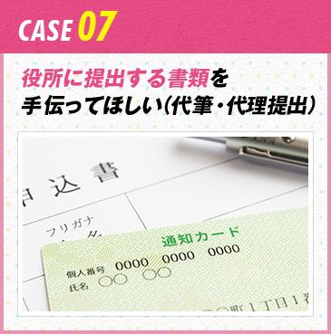 CASE07 役所に提出する書類を手伝ってほしい(代筆・代理提出)