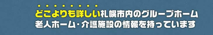 どこよりも詳しい札幌市内のグループホーム 老人ホーム・介護施設の情報を持っています